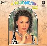 Ceca Babaroga Album 1991 omot